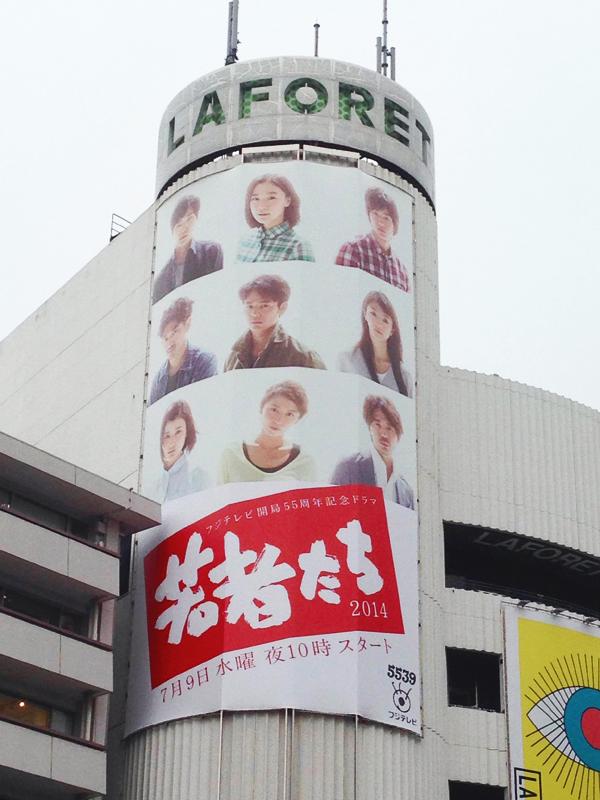 wakamono_laforet2.jpg