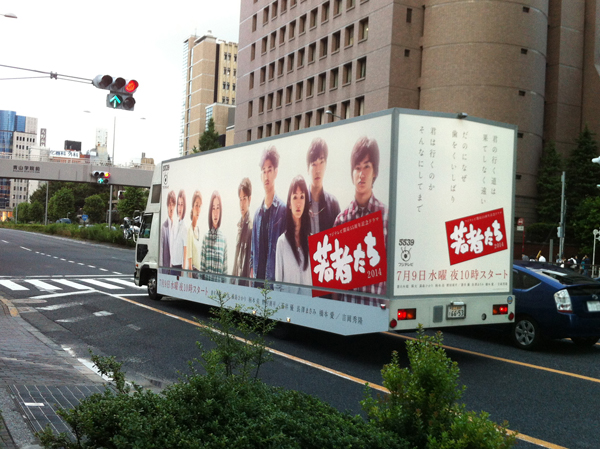 wakamono_truck2.jpeg