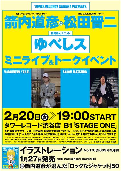 yanai_event02.jpg