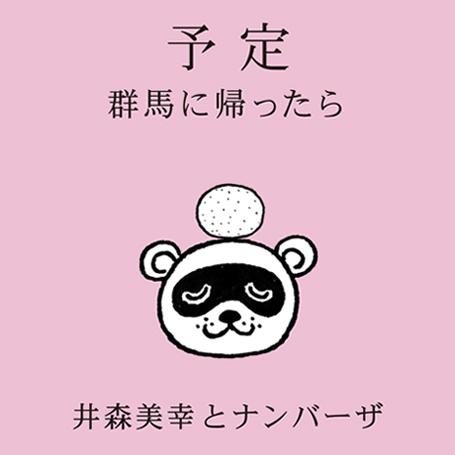 yoteii_gunma.jpg