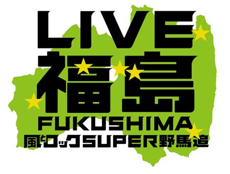 120118_livefukushima_logo.jpg
