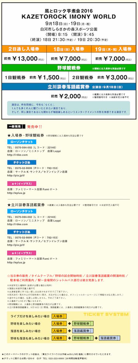 160609UP_imonikai2016%E3%83%81%E3%82%B1%E3%83%83%E3%83%88-01%20450b.png