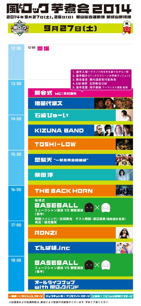timetable0927.jpg