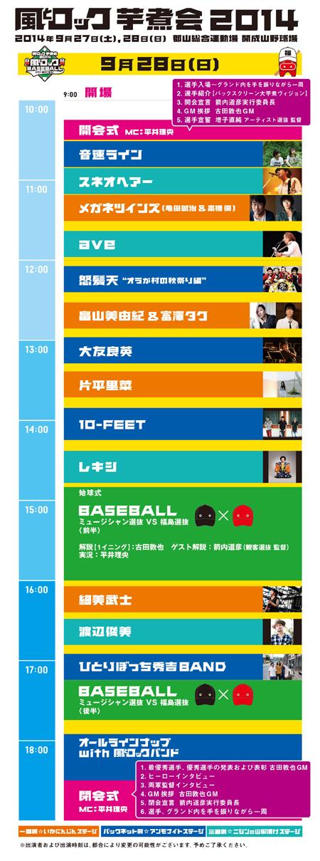 timetable0928.jpg