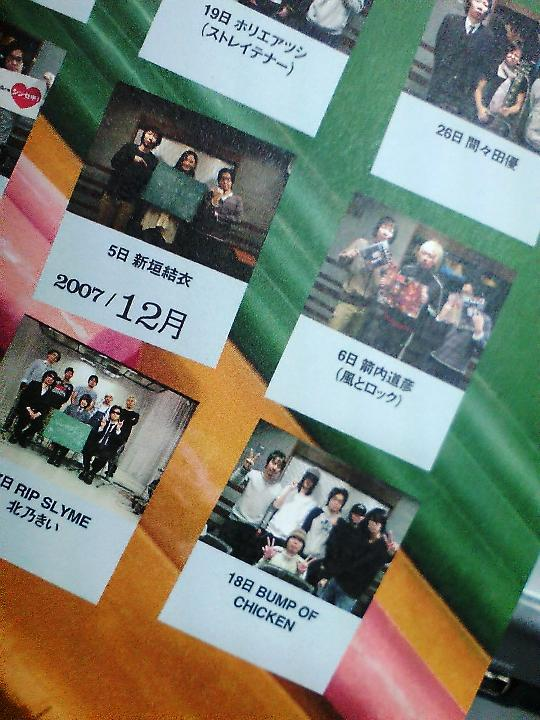 radioblog080328.jpg