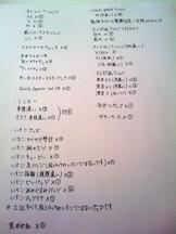 radioblog081209_keitai_banzai.jpg