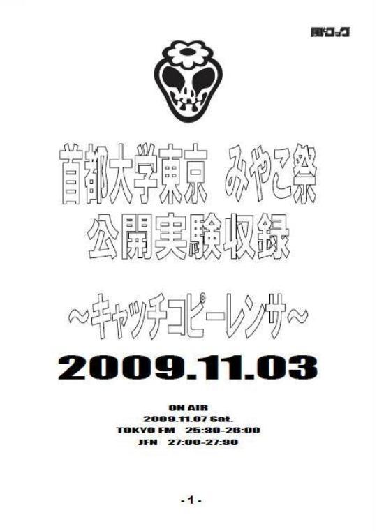 radioblog091103_01.jpg
