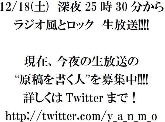 radioblog101218_01.jpg