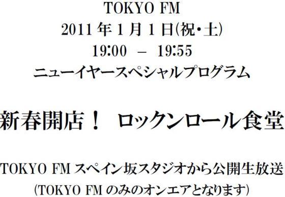 radioblog101228_01.jpg