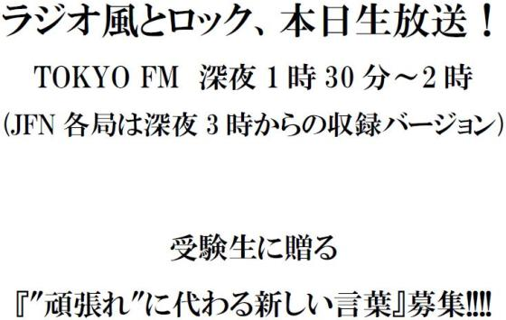radioblog110129_01.jpg
