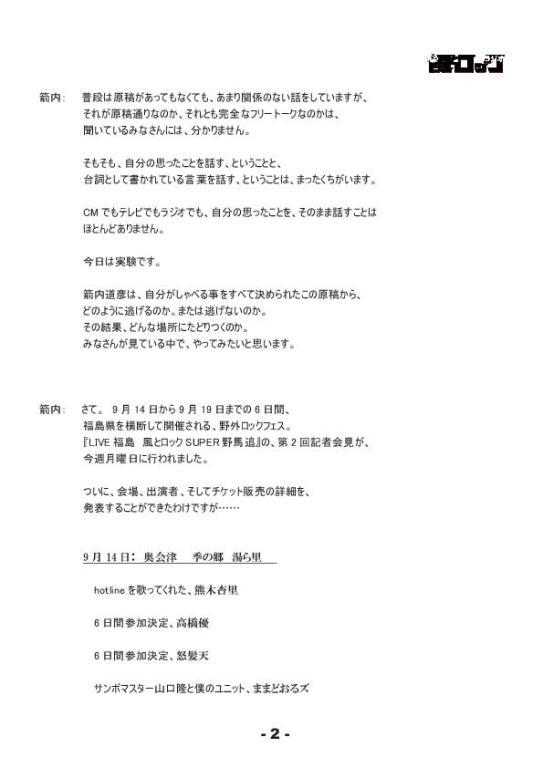 radioblog110812_02.jpg