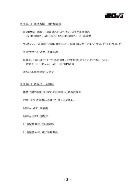radioblog110812_03.jpg