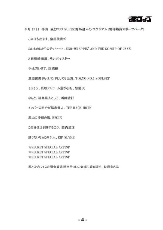 radioblog110812_04.jpg