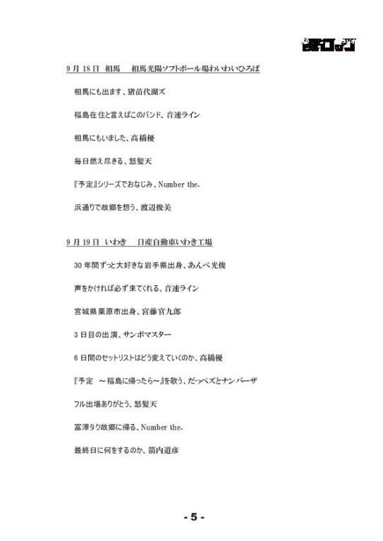 radioblog110812_05.jpg